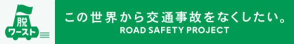 AICHI 脱ワースト (ROAD SAFETY PROJECT)