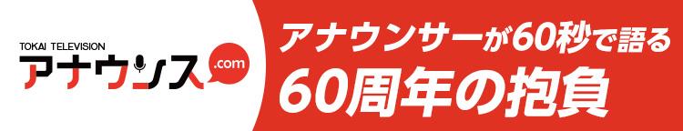 東海テレビ