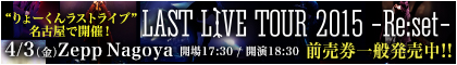 �g���[���X�g���C�u�h LAST LIVE TOUR 2015 -Re:set-