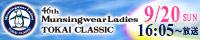 46th MunsignwearLadies TOKAI CLASSIC