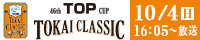 46th TOPCup TOKAI CLASSIC