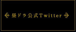 昼ドラ公式Twitter