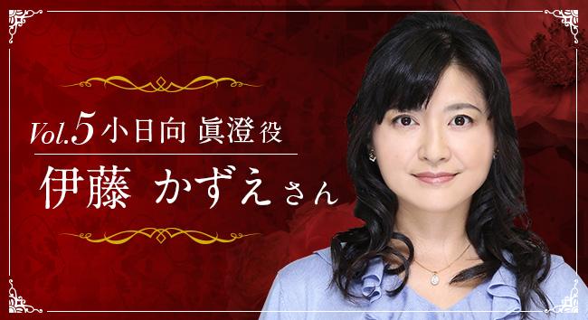 小日向眞澄 役 伊藤かずえ さん