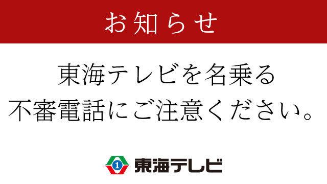 ログポ 中京 テレビ
