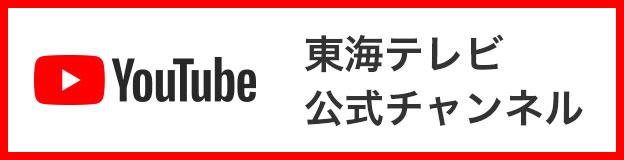 東海テレビ公式チャンネル