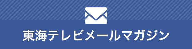 東海テレビメールマガジン