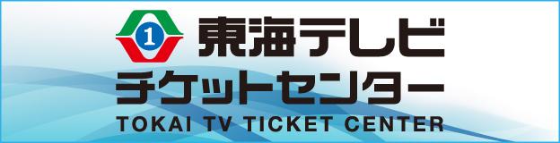 東海テレビ チケットセンター