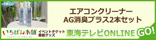 東海テレビONLINE(いちばん本舗)エアコンクリーナーAG消臭プラス