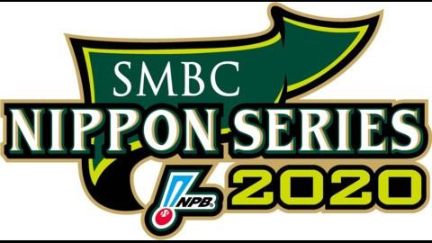 SMBC日本シリーズ2020 第4戦 福岡ソフトバンクホークス×読売ジャイアンツ