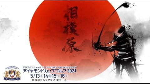 『ダイヤモンドカップゴルフ2021 第3日』