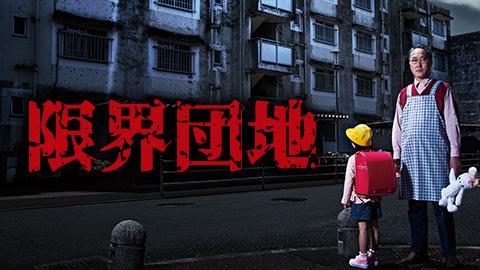 限界団地|東海テレビ