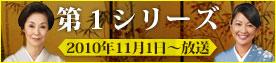 花嫁のれん 第1シリーズ