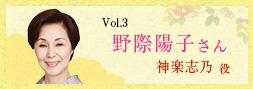 野際 陽子さん(神楽 志乃役)