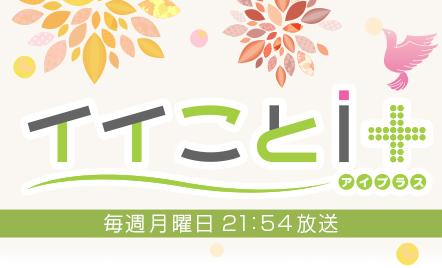 イイことi+ 毎週月曜日 21:54放送