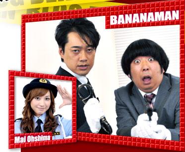 バナナマンのブログ刑事 VOL.2 ポニーキャニオン 価格比較: 鶴
