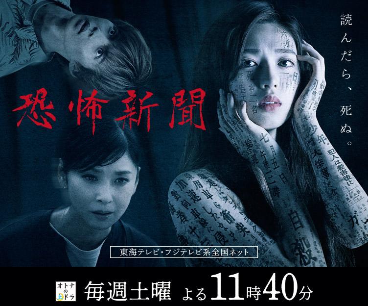 恐怖新聞 | 東海テレビ