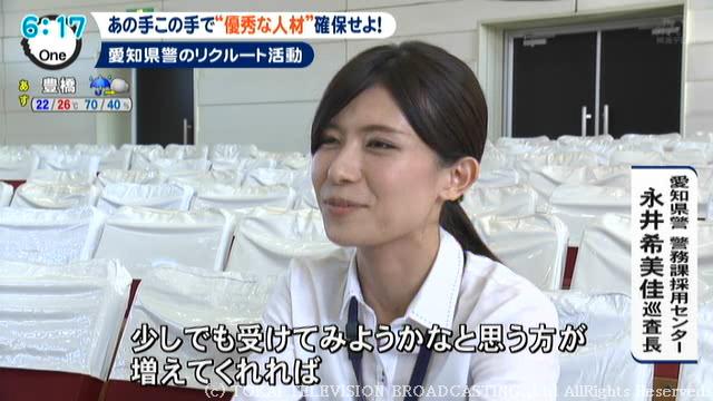 愛知 県警