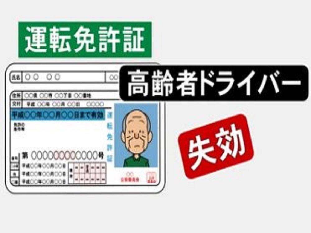兵庫 県 免許 更新 延長