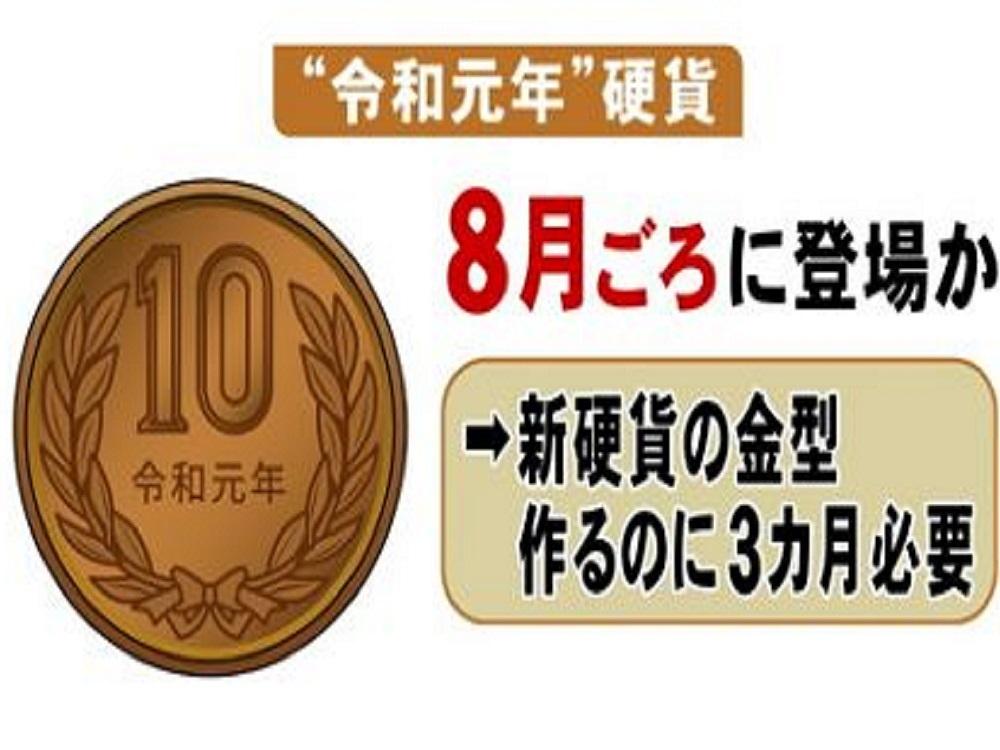 平成から令和へと元号が変わるのは5月1日ですが、身近なアレコレはいつ「新元号」の表記になるのかを調べました。