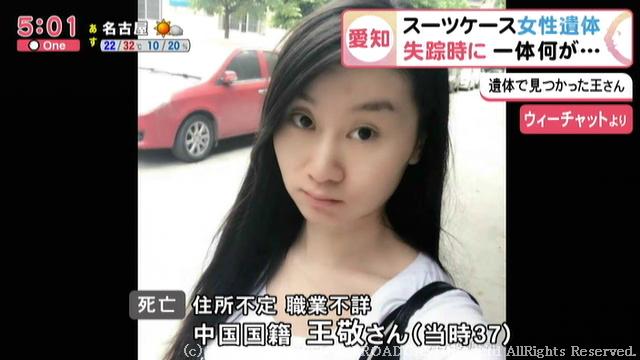 特集 | 容疑者すぐに浮上も逮捕まで9か月かかったワケ…女性の遺体が ...