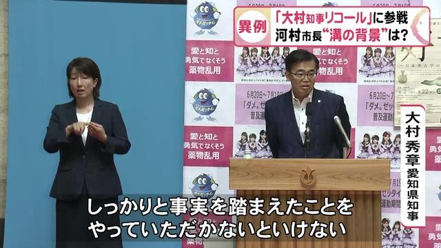 愛知県・大村知事のリコール呼びかけ