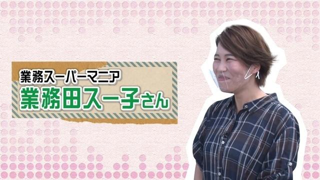 ブログ 子 業務 スー 田