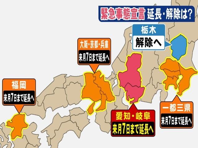 事態 宣言 福岡 解除 緊急