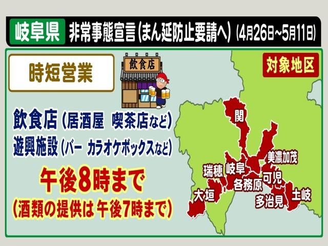 特集 | どのエリアにどんな影響が…岐阜県が独自の『非常事態宣言』へ ...