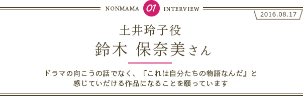 鈴木保奈美さんインタビュー