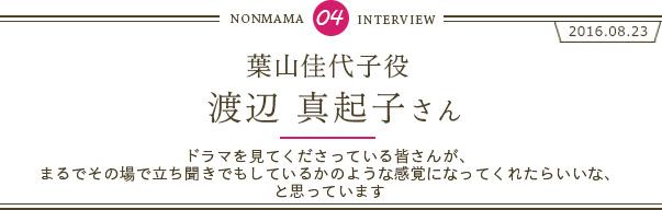 渡辺真起子さんインタビュー