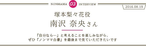 南沢奈央さんインタビュー