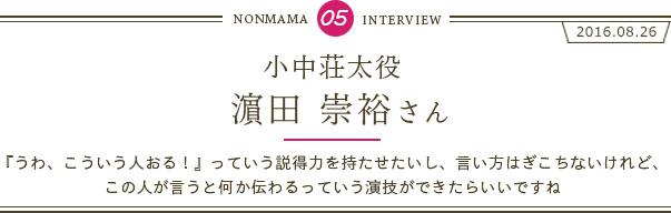 濵田崇裕さんインタビュー