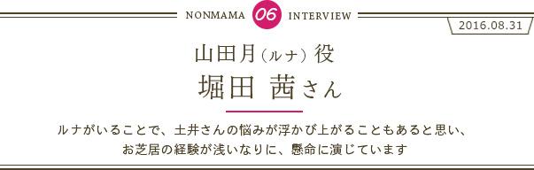 堀田茜さんインタビュー