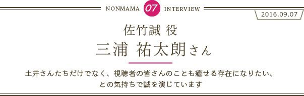三浦祐太朗さんインタビュー