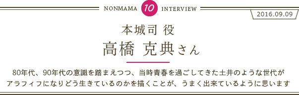 高橋克典さんインタビュー