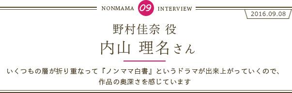 内山理名さんインタビュー