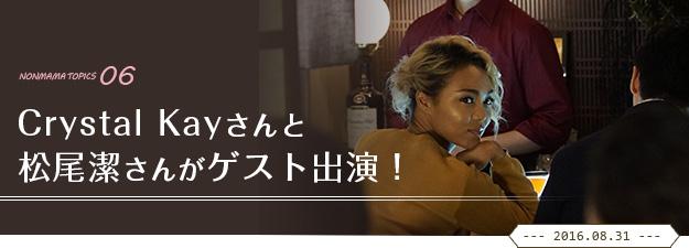 Crystal Kayさんと松尾潔さんがゲスト出演!