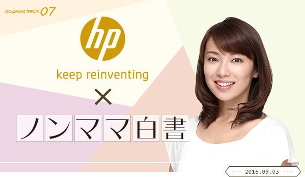 ノンママ白書と日本HP Spectreシリーズのコラボレーションが実現しました!