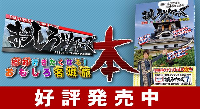 東海テレビ | おしろツアーズ本