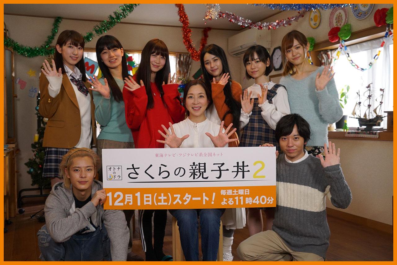 さくらの親子丼 9貫 #09 動画 2020年12月12日 201212