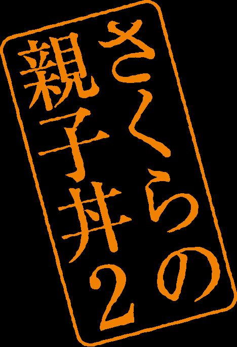 さくらの親子丼2 東海テレビ