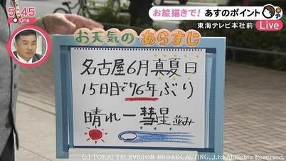 おせっかいな天気予報!76年ぶりと明日は大雨注意警戒!|東海テレビ ...