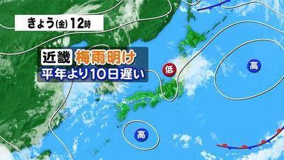 2019 東海 梅雨 明け