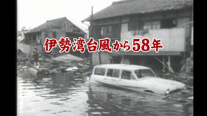 台風 伊勢 湾