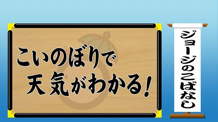 関東 で 鯉のぼり が どの 方向 に 向く と 天気 が 崩れ やすい