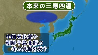 おせっかいな天気予報!三寒四温?|東海テレビ | ジョージの天気上々!