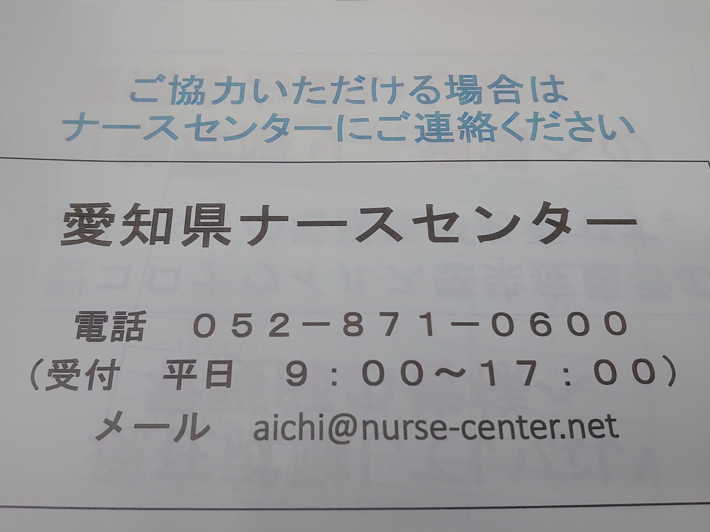 コロナ 県 愛知 新型 ウイルス