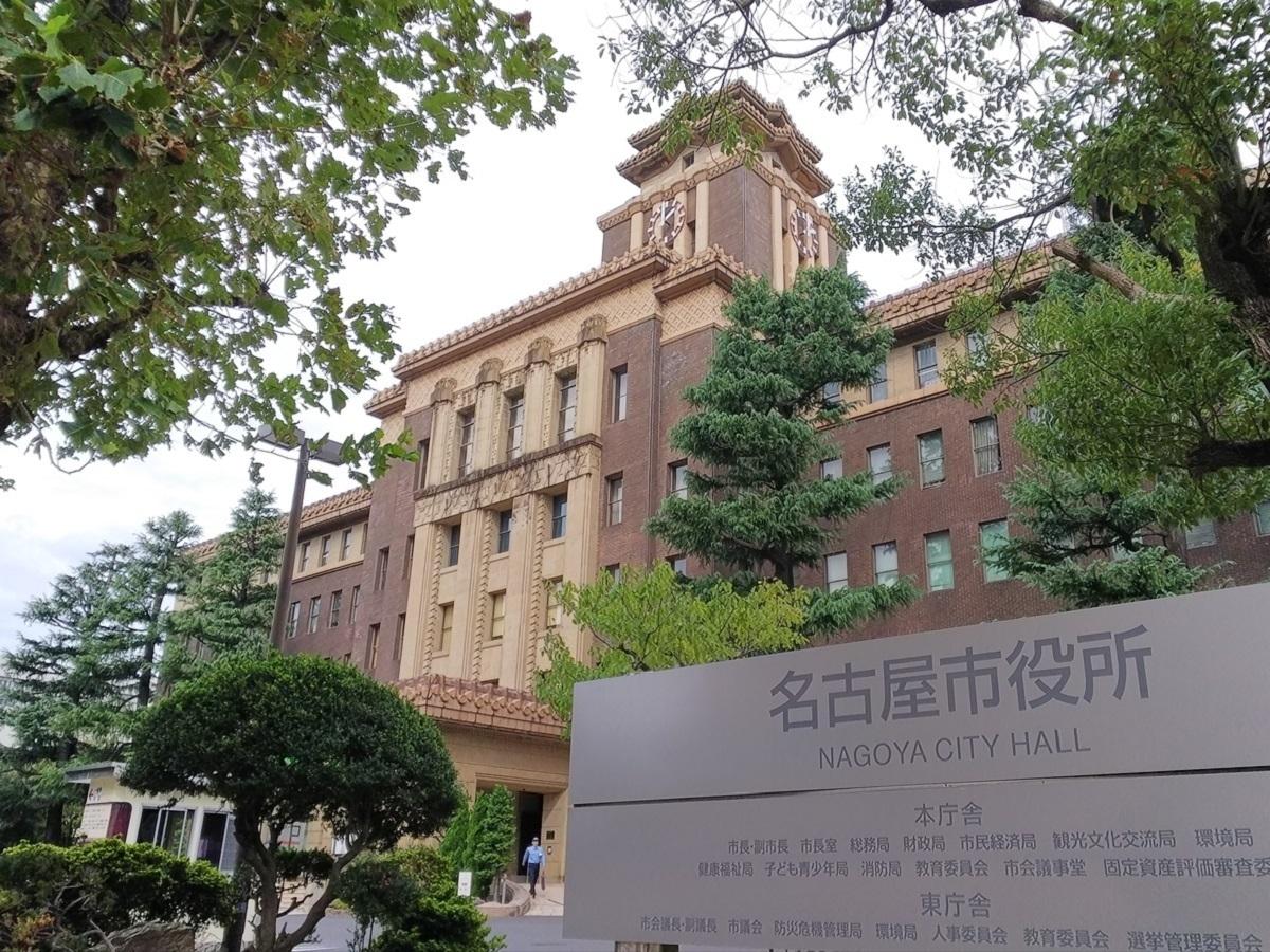 保育園 コロナ 名古屋