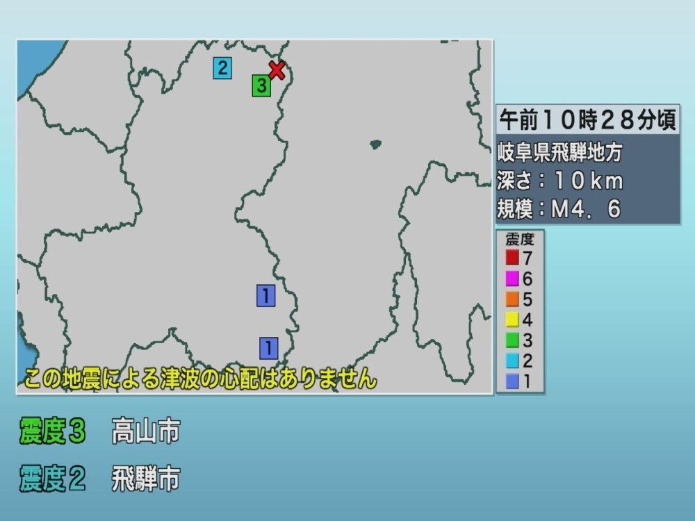 岐阜 地震