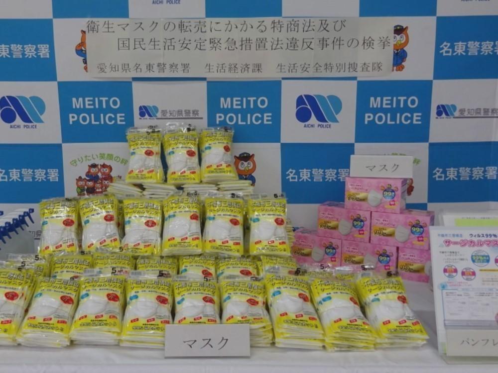 コロナ 書類送検 マスク転売 容疑 名東区に関連した画像-02